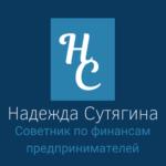Финансовый советник Надежда Сутягина